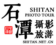 Shitan Tourism Photography Website